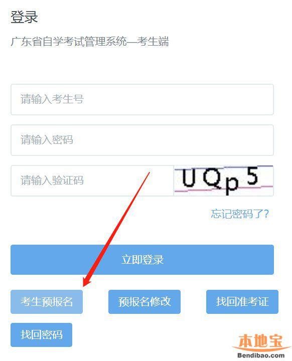 广东省2021年1月高等教育自学考试在线报名操作指引