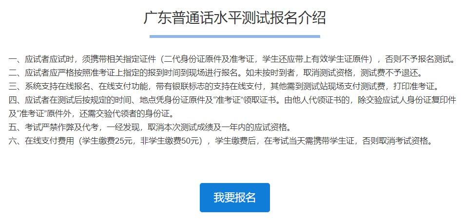 广东省普通话水平测试在线报名系统入口