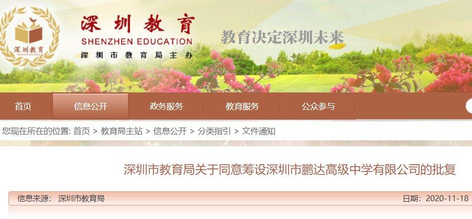深圳市鵬達高級中學獲批籌設 位于龙岗区宝龙街道