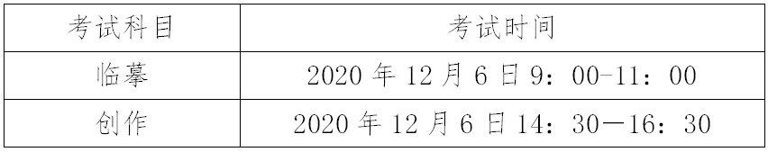 广东省2021年艺术类专业术科统一考试时间安排汇总