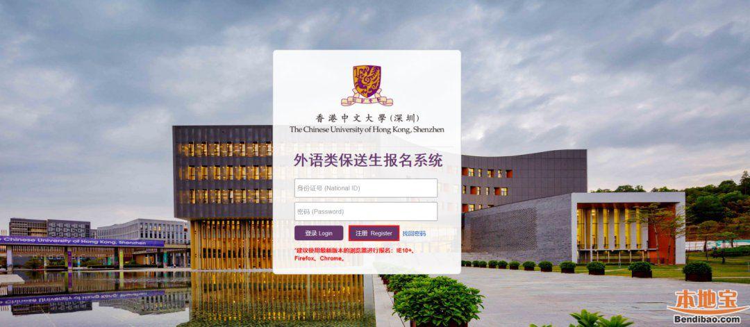 香港中文大学(深圳)外语类保送生报名系统操作指引图文版