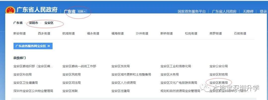 寶安區2020年秋季學期民辦中小學學位補貼申請操作指引