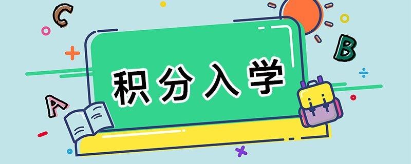 深圳各区2020年积分入学政策变化(持续更新)
