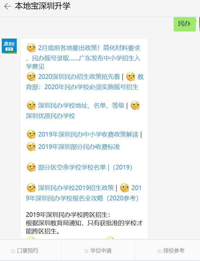 深圳市富源学校2020年秋季招生简章(幼儿园+小初高)