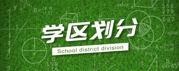 光明区2020年义务教育公办学校学区划分方案意见稿