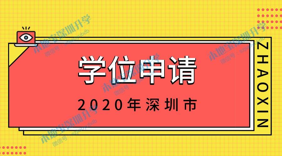 光明区2020年学位申请政策有变 涉及积分入学、新校学区