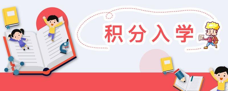 深圳10区小一初一积分入学超全解析 2020学位申请预看
