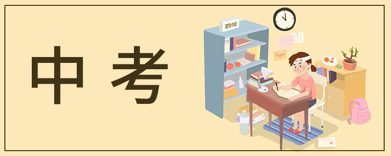 2020年深圳中考考试时间将推迟 原则上安排在高考后