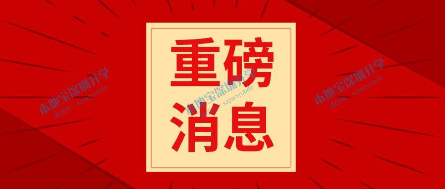 深圳市龙华区教育局关于调整大学区计生加分的通知
