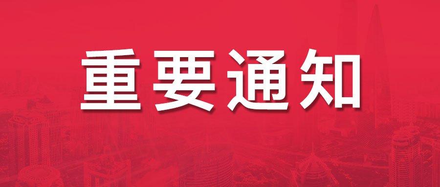广东省教育厅等四部门关于疫情防控期间学校收费有关工作的通知