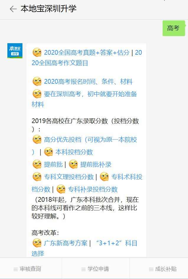 广东2020年军队院校招收普通高中毕业生的通知