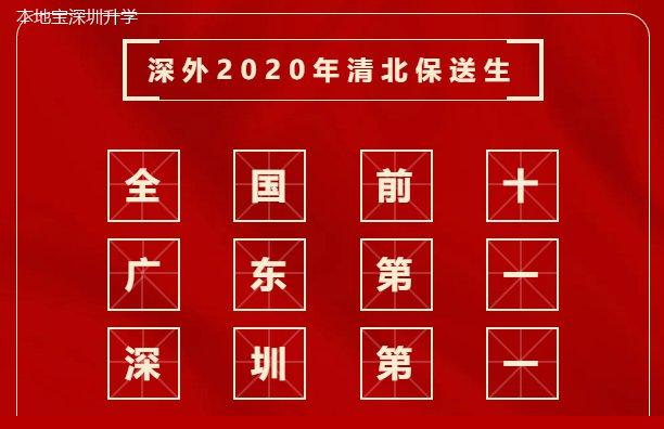 深圳外国语学校2020年清北保送名单出炉 人数为广东第一