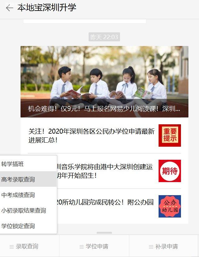 广东省2020年专科批次院校征集志愿填报指引