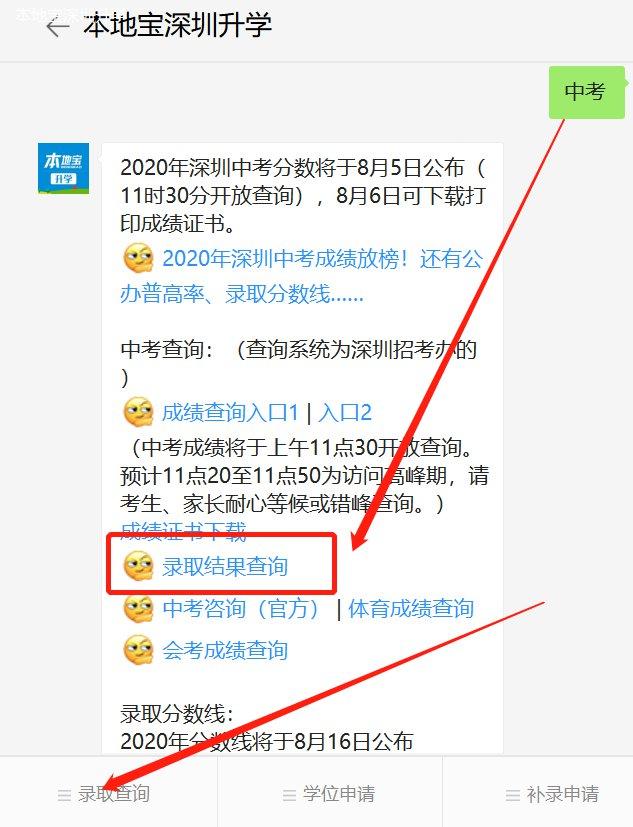 深圳2020年中考录取结果查询入口