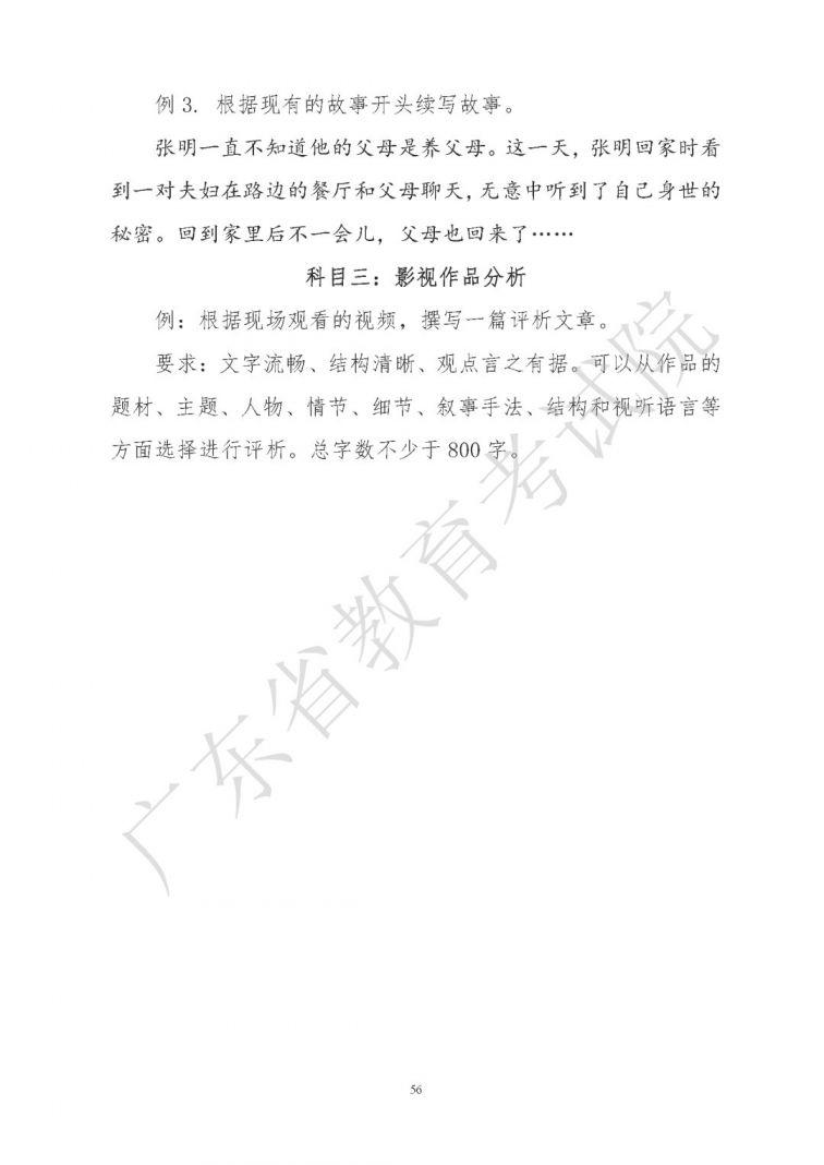 广东省2021年高考广播电视编导术科考试说明