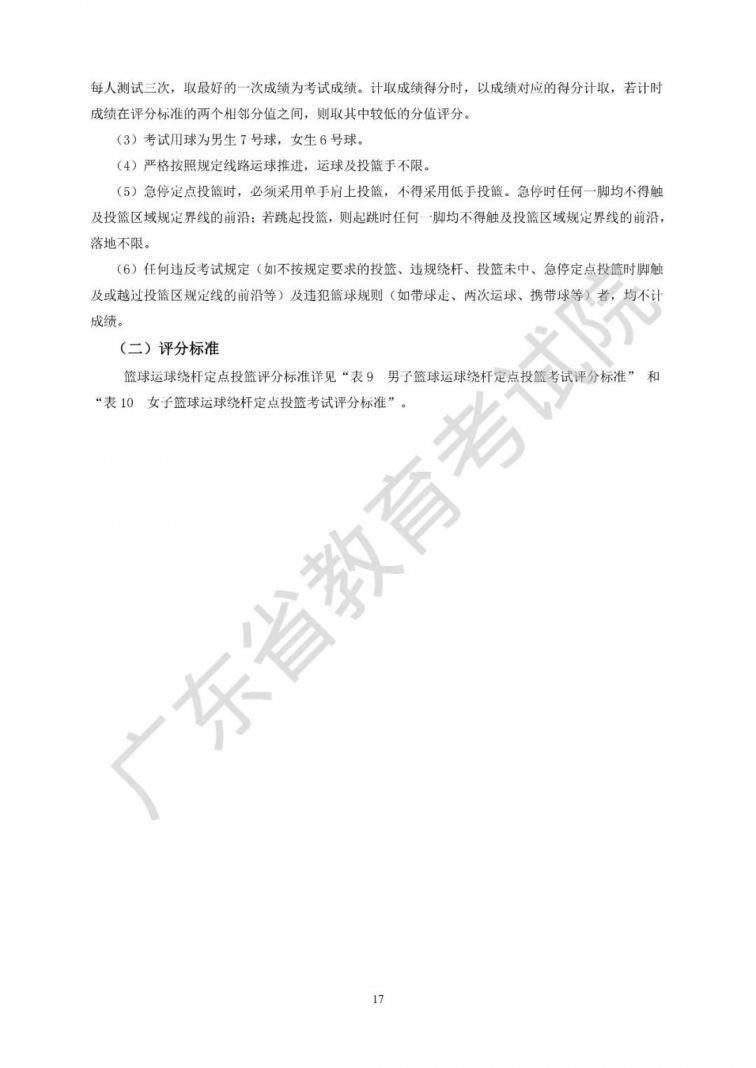 广东省2021年普通高等学校招生统一考试体育术科考试说明