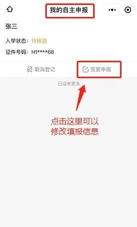 2021年春季學期深圳師生返校健康信息申報指引(圖文)