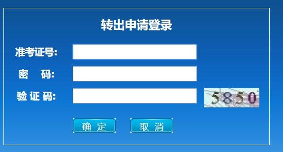 廣東高中學業水平考試成績轉出辦法