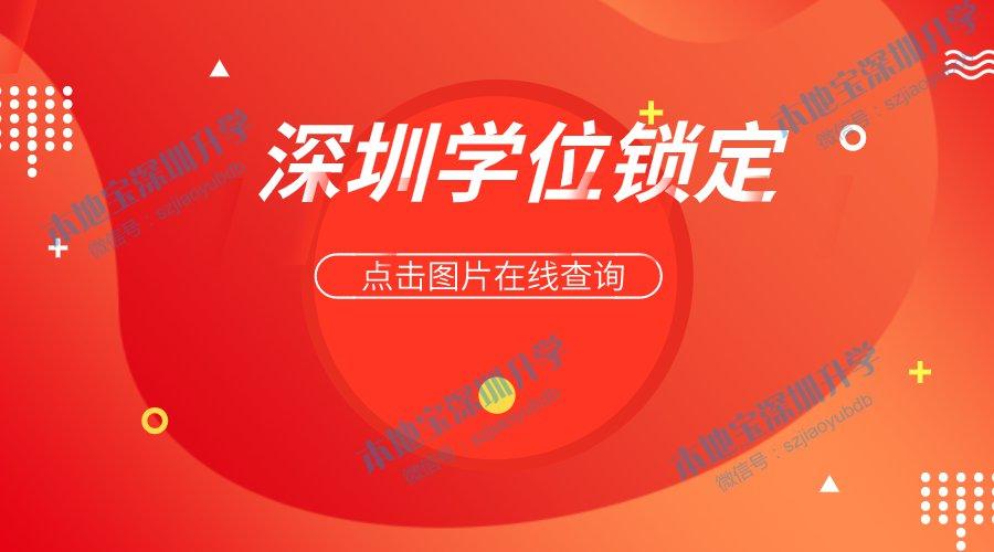 深圳各区学区房学位锁定查询网址一览(定期检查更新)
