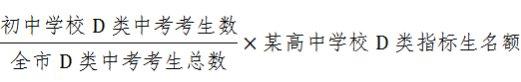 深圳2021年優質高中指標生分配到初中學校實施方案