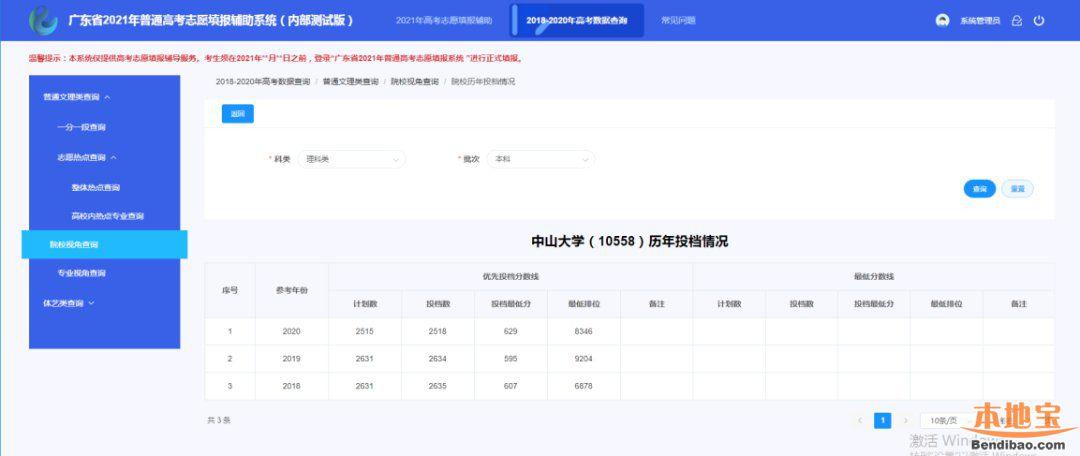 2021年廣東高考模擬志愿填報操作指南(圖文)
