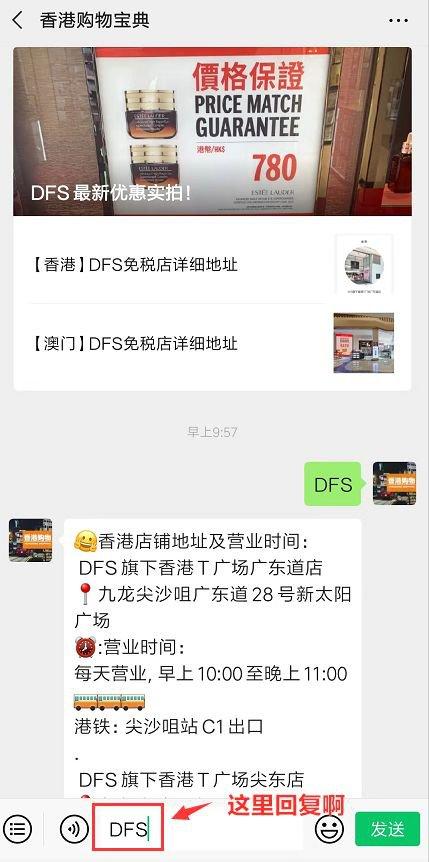 香港DFS免税店SK-II优惠实拍!神仙水超级划算(多图)