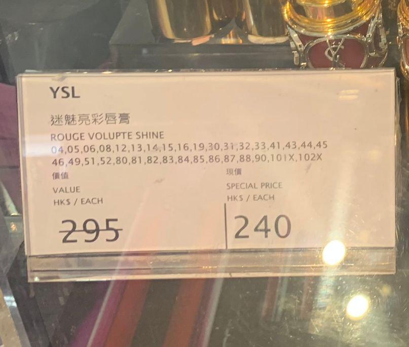DFS免税店十月实拍!YSL圆管$240(附地址)