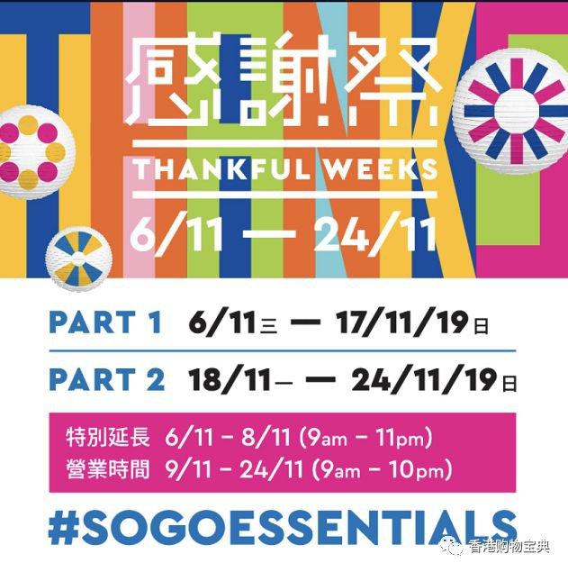 2019香港sogo崇光店庆购物攻略(时间 地址)