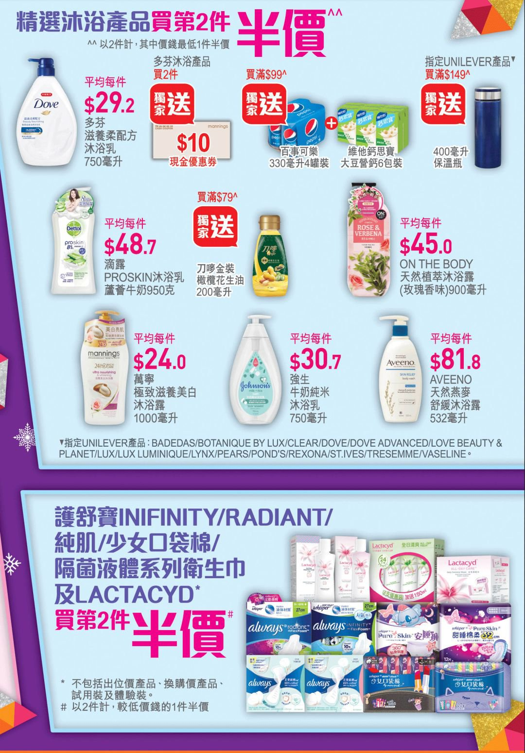 万宁门店海报优惠更新(11.29-12.05)
