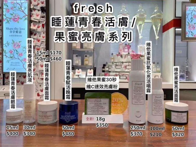 Fresh馥蕾诗香港专柜价格 地址全汇总(实拍)