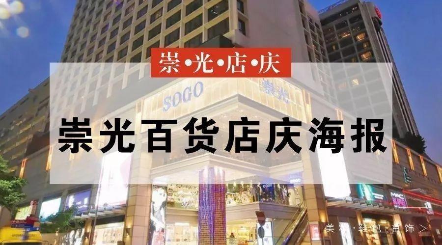 2019崇光百货店庆攻略(必看!)