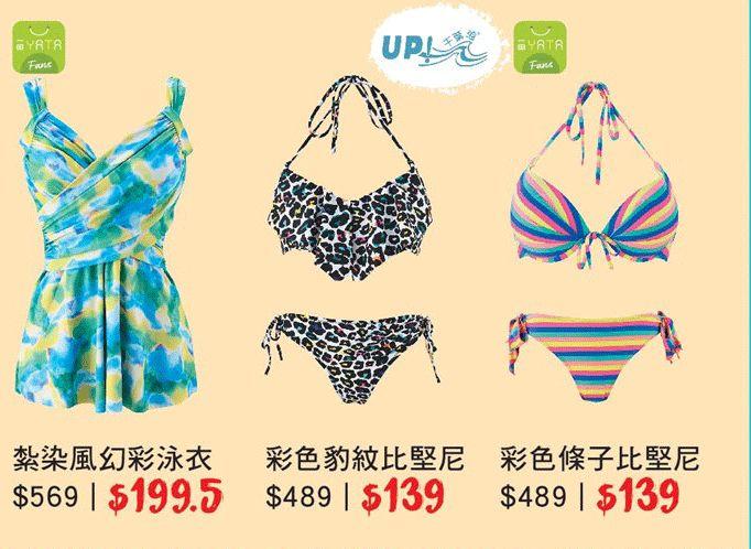2019香港一田百货夏日泳�b品牌特卖会(沙田 大埔 荃湾)