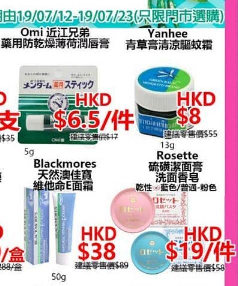 香港我的公主美妆优惠7月最新优惠(价格 购买地址)