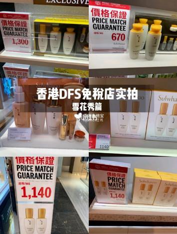 雪花秀滋阴水乳两件套$670!香港DFS免税店最新实拍