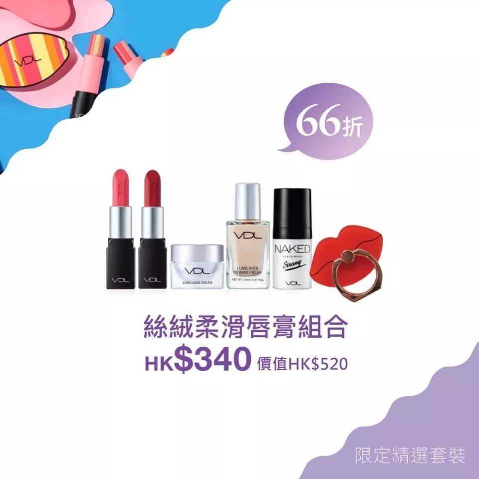VDL新店开幕!唇膏套装$340、底妆组合66折(附地址)