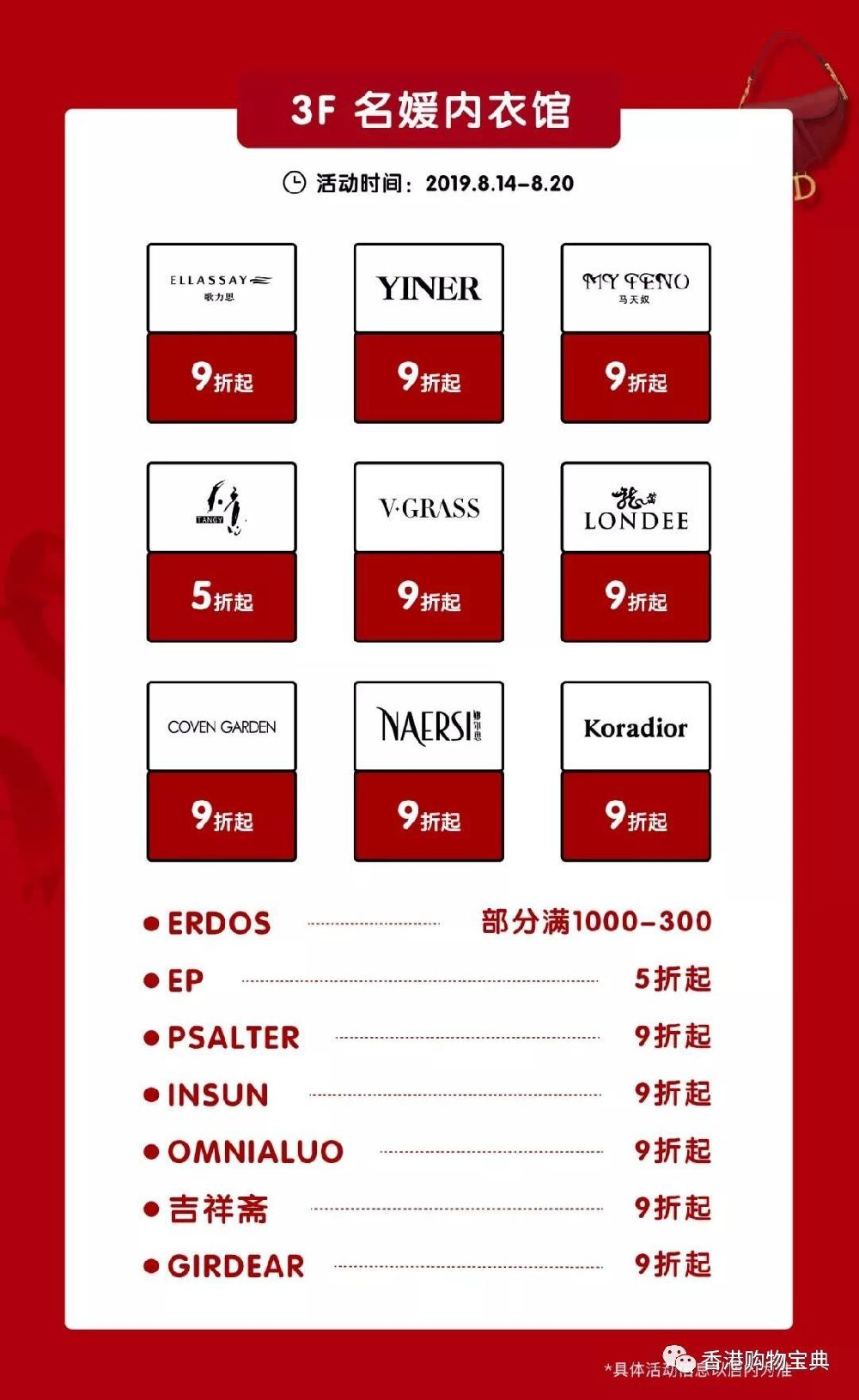 深圳华强北茂业百货818优惠全汇总(折扣 时间 地址)
