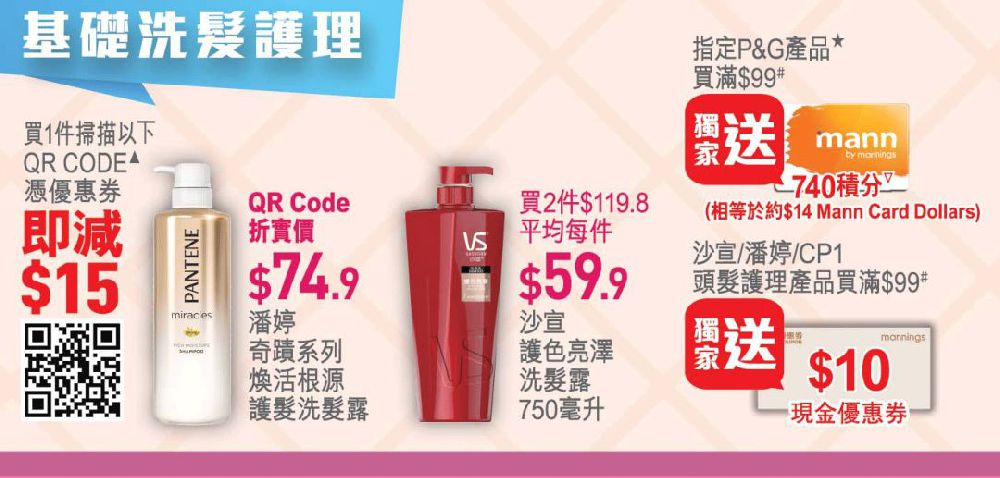 万宁门店最新优惠!美赞臣奶粉HK$275(08.23更新)