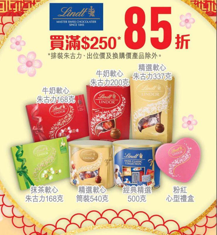 囤年货!香港万宁金莎巧克力、利是糖精选优惠