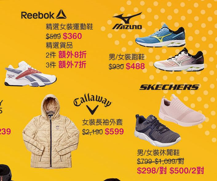 崇光百货运动品牌开仓特卖!adidas运动鞋390