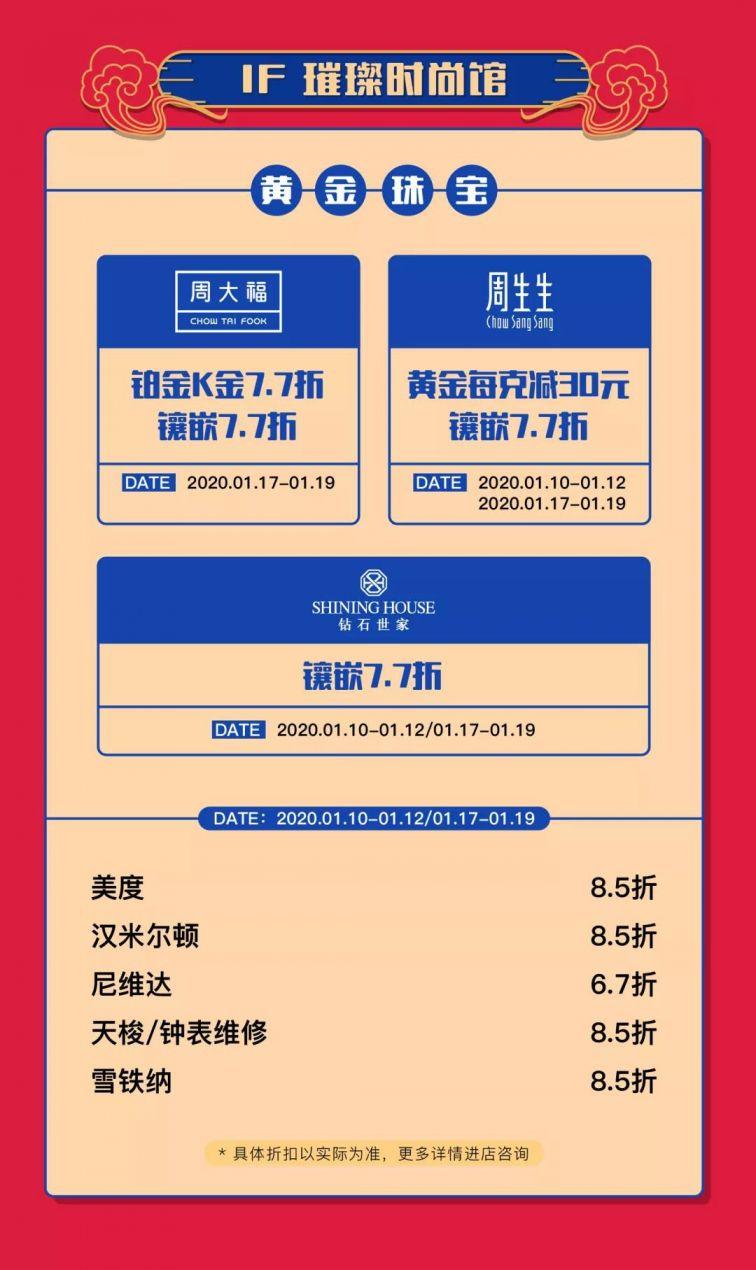 2020深圳东门茂业年货节大促优惠(时间 优惠 地址)