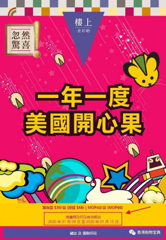 楼上开心果HK$39/包继续!1月窝、虫草最新报价(至01.15)