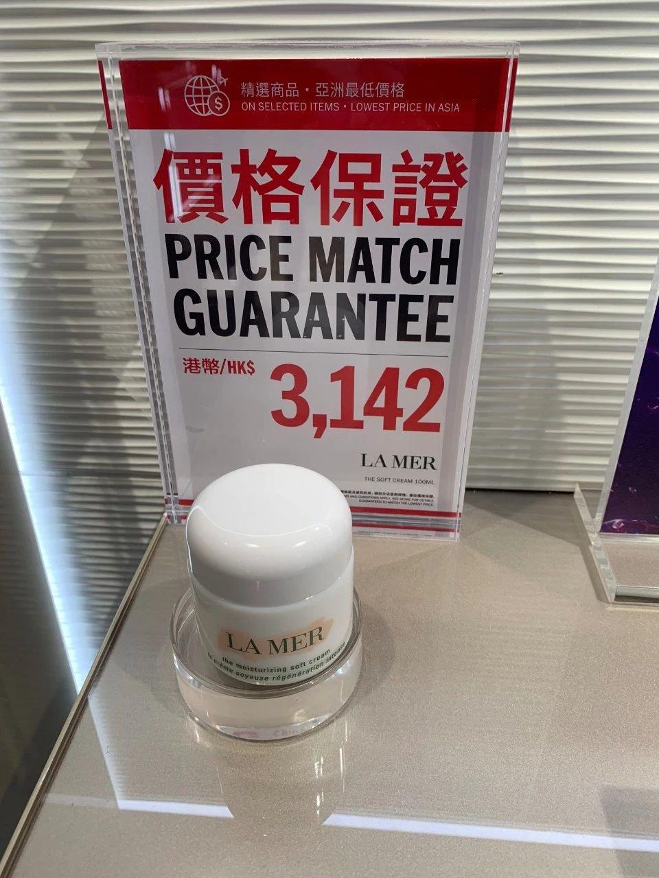 海蓝之谜香港DFS免税店实拍!乳霜划算很多