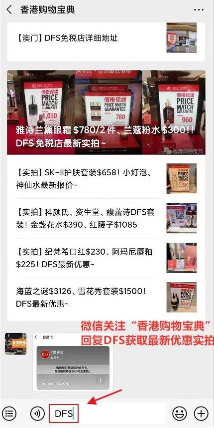 香港1月DFS免税店优惠!馥蕾诗、资生堂、科颜氏(多图)
