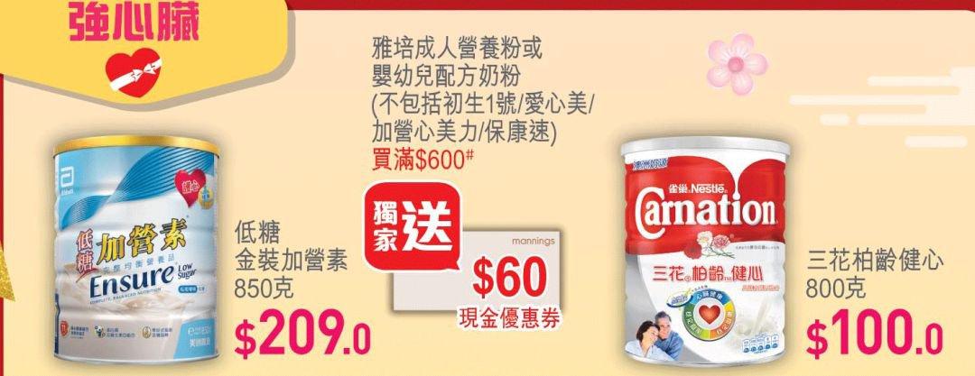 万宁奶粉/护肤品/零食年货最新优惠海报