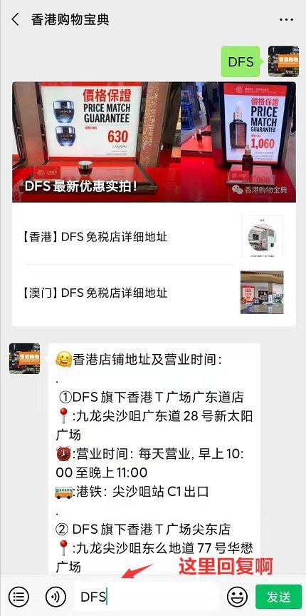 香港DFS免税店娇韵诗双萃精华实拍报价(附地址)