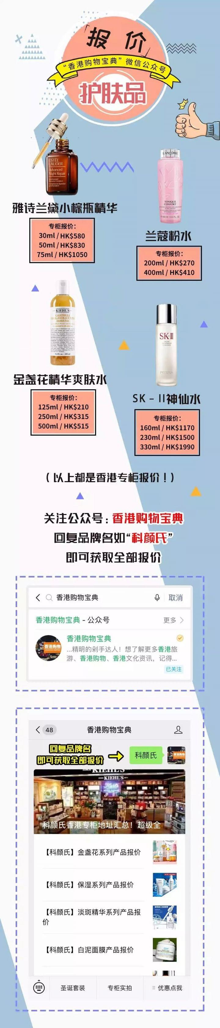 科颜氏新年皇牌限定套装!牛油果眼霜、面膜套装HK$555