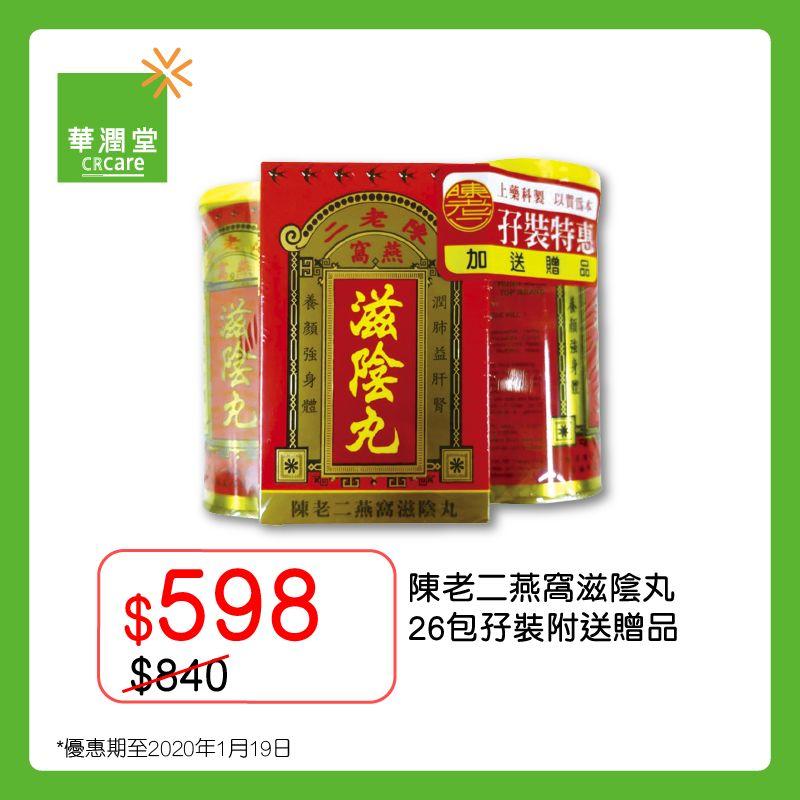 华润堂保健品优惠大发放!滋阴丸HK$598(只限三天)