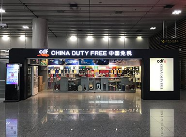 深圳免税店地址一览(罗湖 深圳湾 福田...)