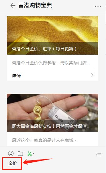 2020香港今日金价、汇率最新消息(每日更新)
