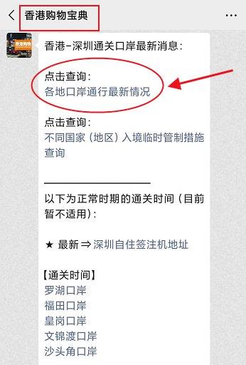 2020年香港何时恢复通关(持续更新)